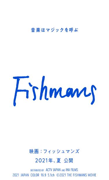 映画フィッシュマンズ